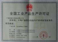 QS认证证书