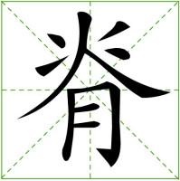 脊的笔画 凸的笔画 脊的笔顺 鸦的笔画-凹凸的笔顺 凹和凸的笔顺 凸的