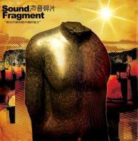 【声音碎片乐队】  Sound Fragment  - 情节☆碎片 - 情节☆碎片