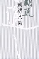 胡适 - 天行健 - tianxingjian0126的博客