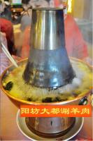阳坊大都饭店老北京风味涮羊肉