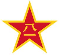 世界上最漂亮的军徽!!!!!!!!!