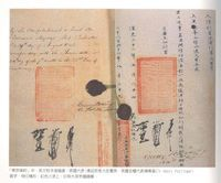 《南京条约》的部分