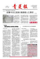 中南民族大学工商学院青菱报社被百度百科收入 - 青菱报社 - 中南民族大学工商学院青菱报社