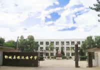 精神文明先进单位,菏泽市园林学校,山东省绿色学校,郓城一中生源基地图片