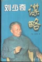 花明楼刘少奇故居及纪念馆