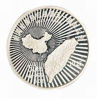 台湾回归祖国纪念币