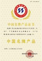 中国名牌证书