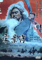 电影《宋景诗》DVD封面