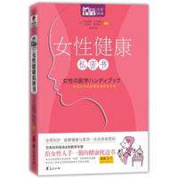 女性健康私密书 百度百科