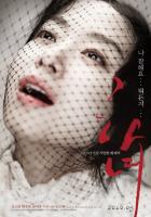电影下女完整版下载_韩国电影下女在线观看及剧情介绍