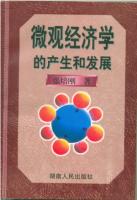 《微观经济学的产生与发展》封面