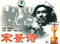 电影《宋景诗》VCD封面