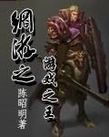 《网游之游戏之王》目录第一卷