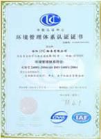 �h境管理�w系�J�C�C��