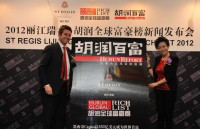 2012胡润全球富豪榜