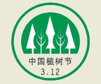 植树节简介 - akyxyyb - 一年级(1)班