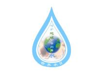世界水日的建立
