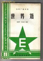 世界语创立日手抄报及板报内容资料