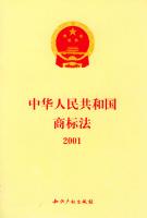 《中华人民共和国商标法》