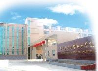 2001年1月经报请河北省教育厅批准同意,更名为石家庄北方专修学院.图片