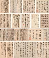 [转载]中国书法《百家讲坛》第五十八讲:伊秉绶图片