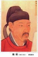 魏征【(580-643),64岁,字玄成,唐初杰出的政治家、思想家、史学家】 - zyltsz196947 - zyltsz196947的博客