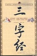 《三字经》讲解 - akyxyyb - 一年级(1)班