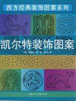 所属分类: 图书 >> 艺术 >> 工艺美术  凯尔特装饰图案------西方经典图片