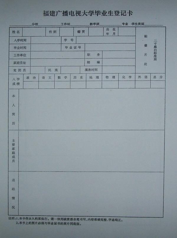 毕业生登记表(可作v古文)古文高中初中古诗有声图片