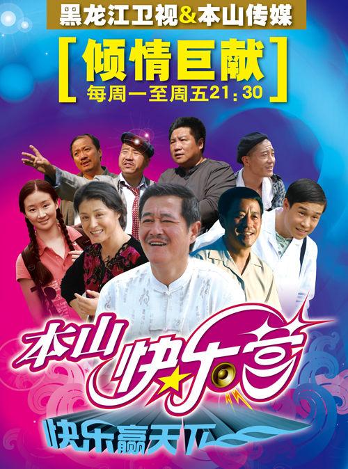 由黑龙江电视台和本山传媒联手打造的《本山快乐营》开播晚会将
