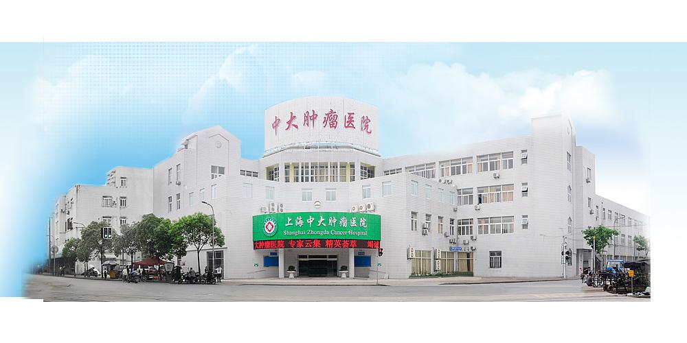 上海中大肿瘤医院全景图 高清图片