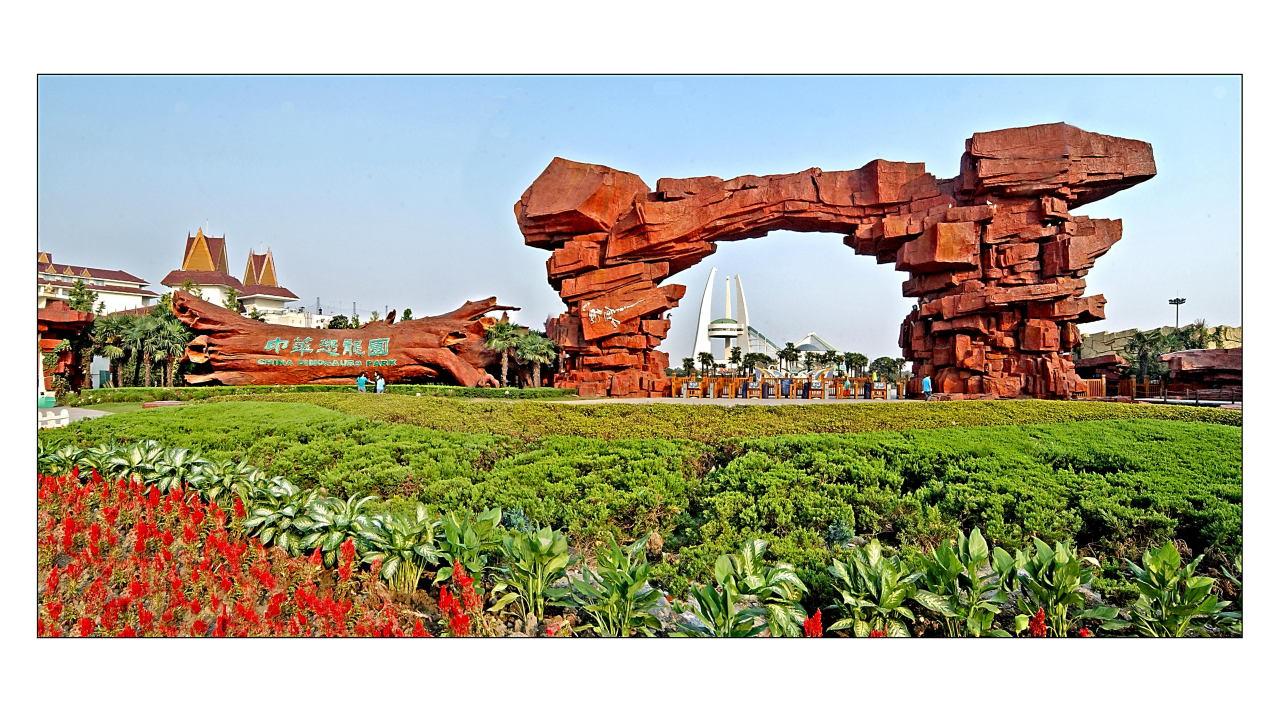 常州恐龙园阜阳攻略城市旅游周边图片