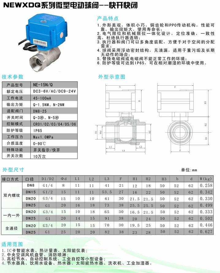 微型电动球阀图片