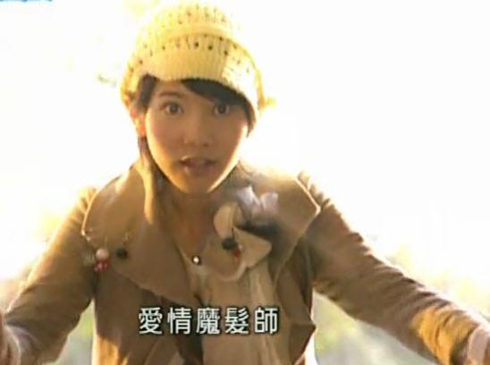 爱情魔发师剧照43