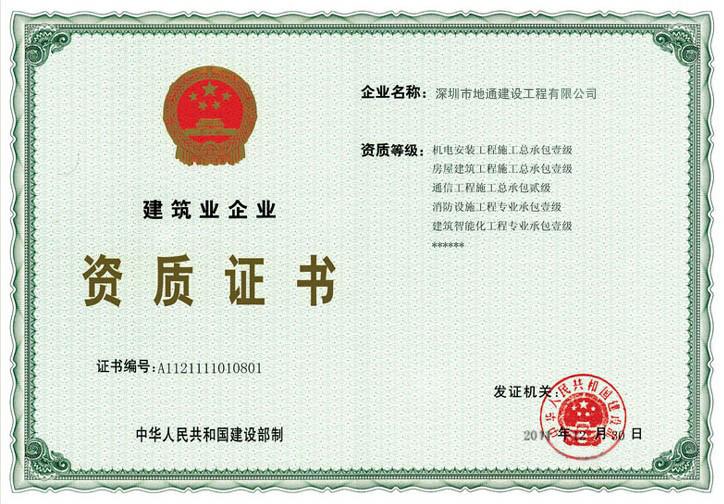 资质证书++建筑智能化工程专业总承包(一级)