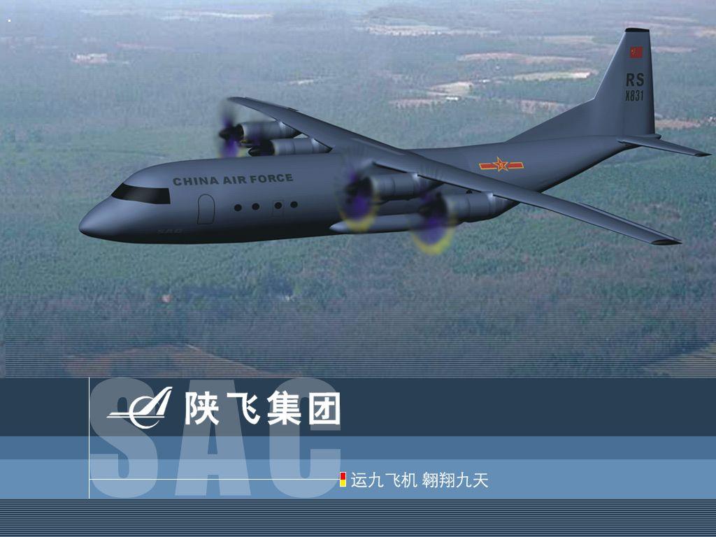 图片说明 国产运九中型运输机想像图 运10搭好自主设计平台高清图片