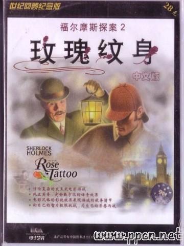 福尔摩斯之玫瑰纹身图片