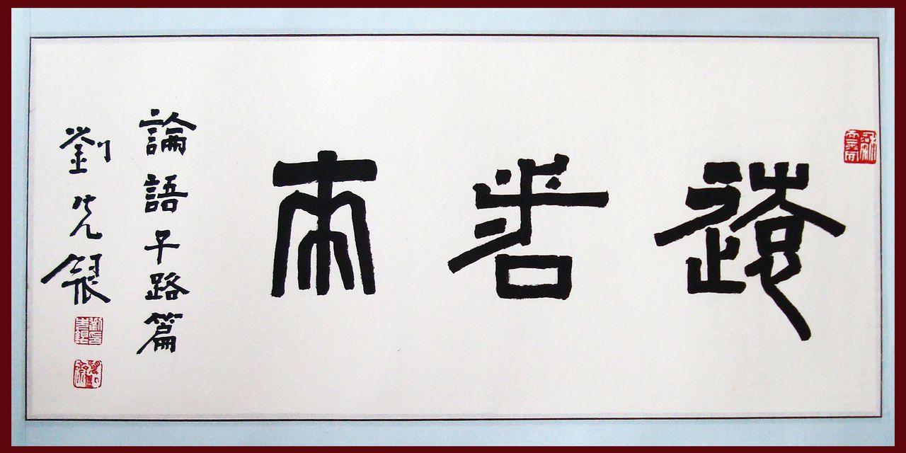 刘先银书画润格图片