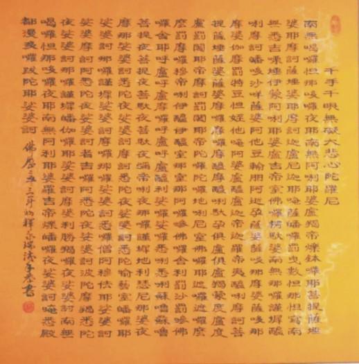 谁有佛教大悲咒正版,就是那种念佛机里的,一堆和尚念的那种,不要个人图片