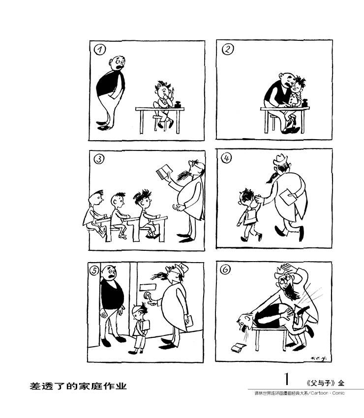 父与子:德国漫画图片