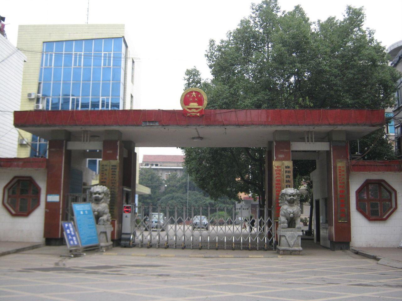 麻阳县城风景 高清图片