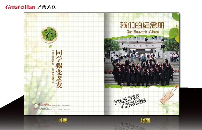 毕业册封面设计内容|毕业册封面设计图片