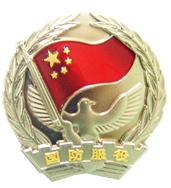 武警国防服役章_国防资料