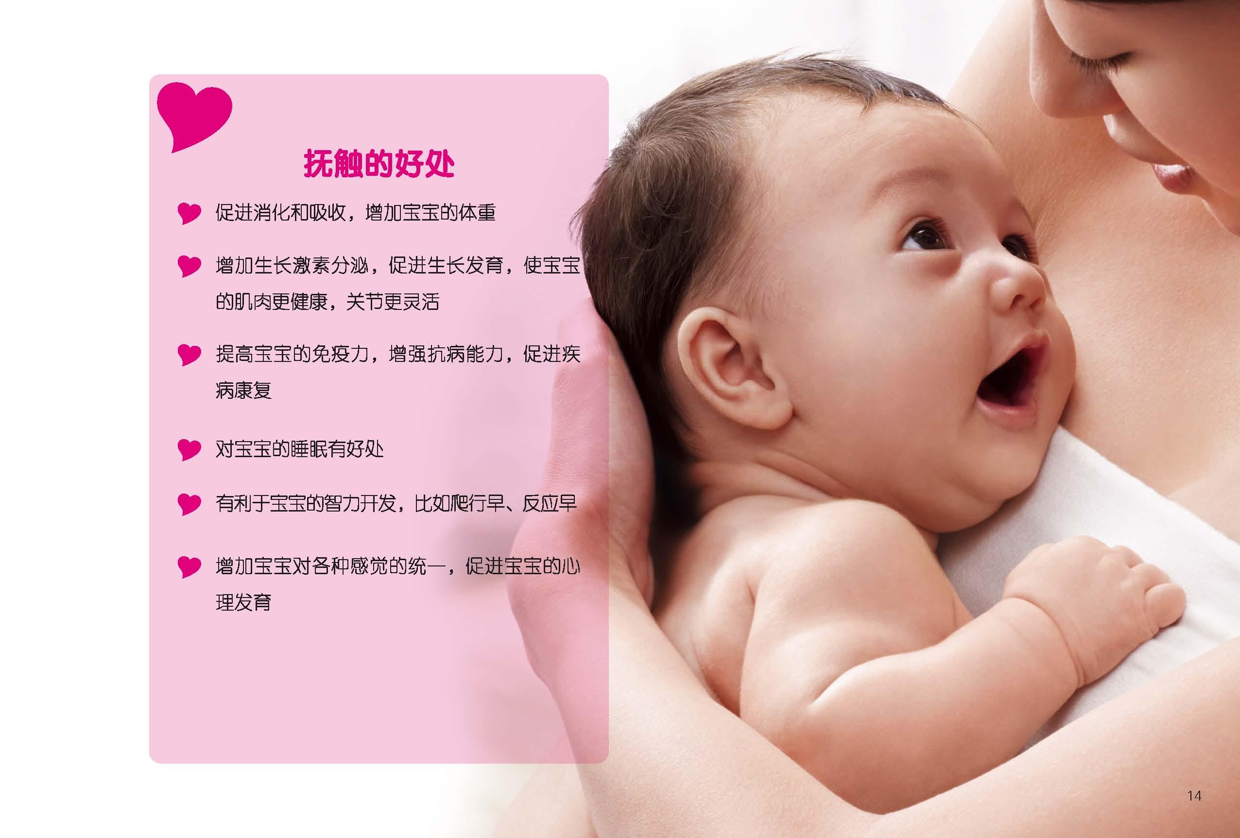 婴儿抚触的技巧高清图片