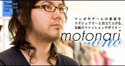 日本服装界设计新锐
