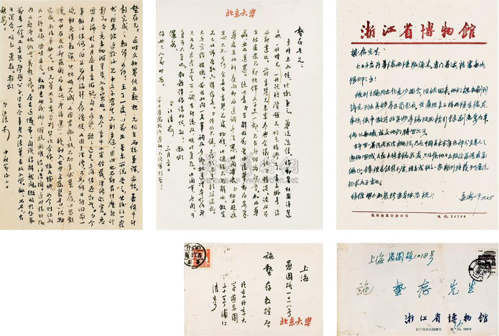 友人给施蛰存的书信手札图片