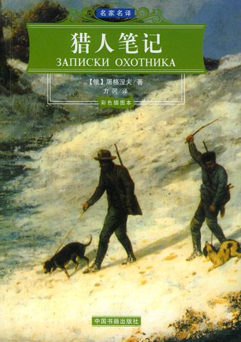 伊凡 谢尔盖耶维奇 屠格涅夫作品