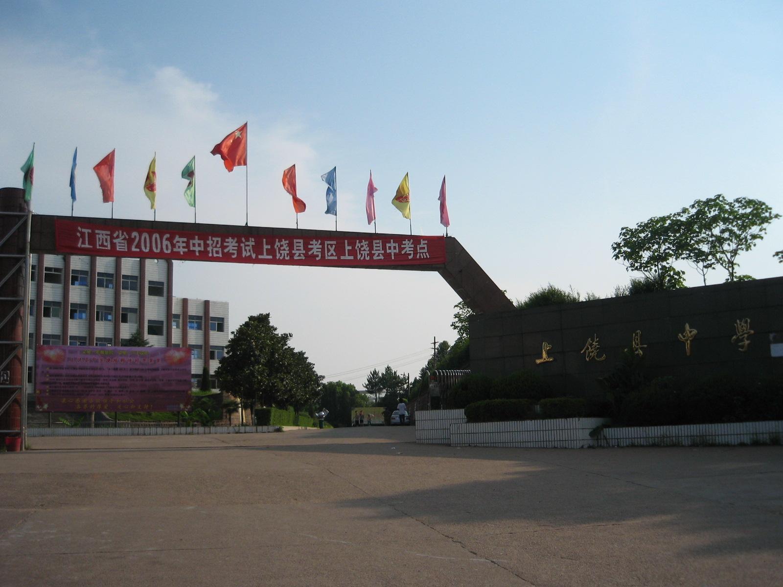 上饶中学官网_上饶县; 上饶县共 6张; 上饶县中学是江西省重点中学,于1902年创建于