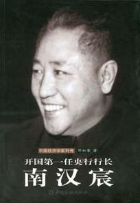 南汉宸 - 1168dht - 和谐世界